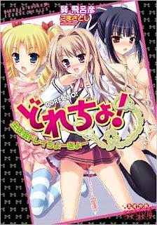 [Novel] どれちょ! 生徒会ドレイちょーきょー [Dore cho! Seitokai Dorei Choukyou], manga, download, free