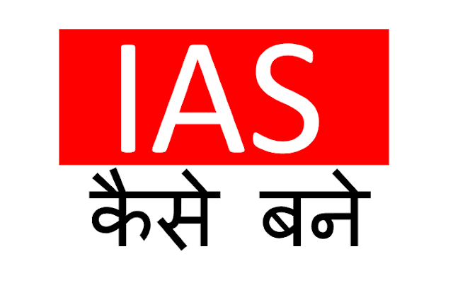 How are the IAS officers
