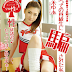 [RHJ-358] I Was Deceived by the Red Hot Jam Vol.358 Former Classmate: Saiki Your