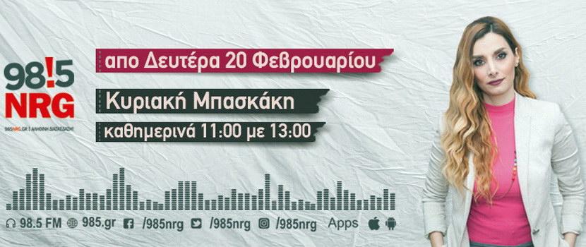 Από τη Δευτέρα 20 Φεβρουαρίου η Κυριακή Μπασκάκη στο πρωινό του NRG 98.5