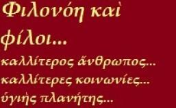 http://filonoi.gr/