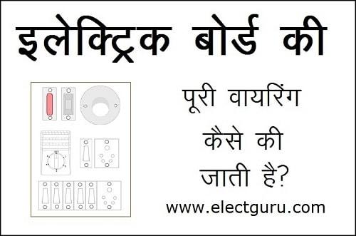 electric board ki wiring kaise kare