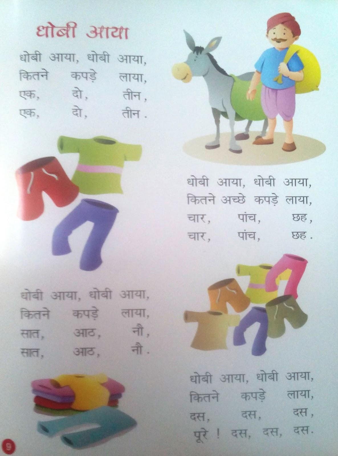 Hindi Nursery Rhyme Songs For Children Dhobi Aaya