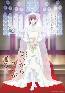 "Anime: Nuevo poster promocional para la película ""Gekijouban Haikara-san ga Tooru Kohen: Tokyo Dai Roman"""