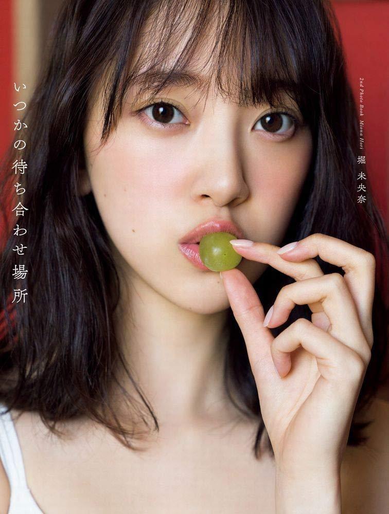 2020.05.27 堀未央奈 2nd写真集 『 いつかの待ち合わせ場所 』 - idols