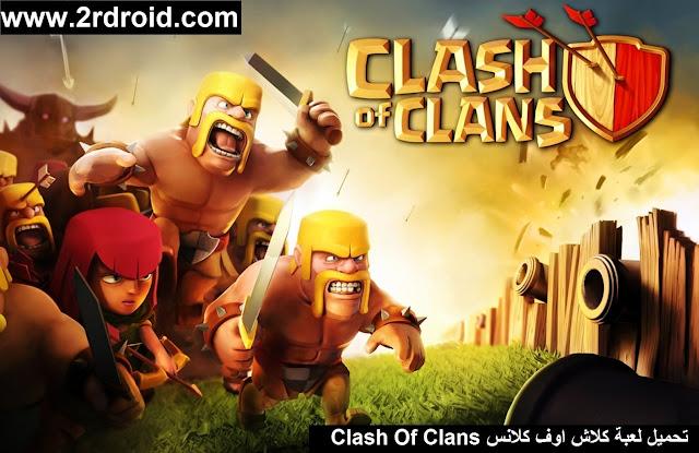 تحميل لعبة كلاش اوف كلانس Clash Of Clans