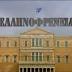 Η σημερινή Ελληνοφρένεια 9/12/2016