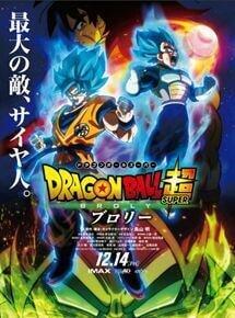 فيلم الانمي Dragon Ball Super Movie: Broly مترجم تحميل و مشاهدة