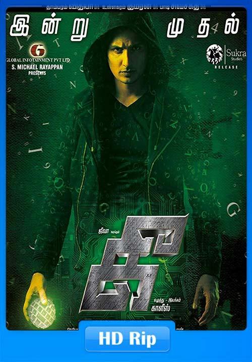 Kee 2019 Telugu 720p HDRip ESub x264 | 480p 300MB | 100MB HEVC Poster