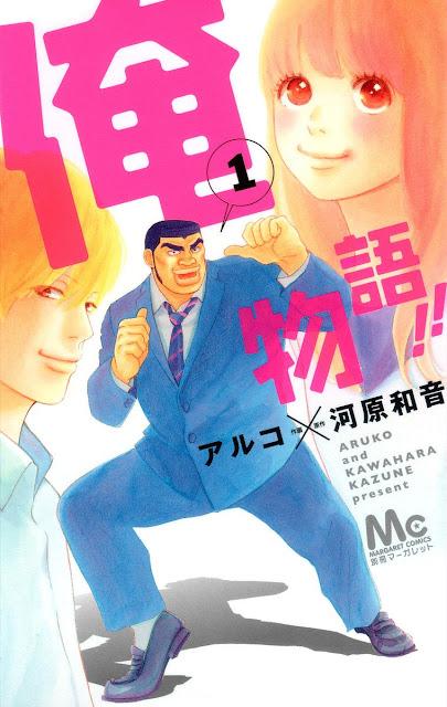 Ore Monogatari!! será publicado no Brasil!