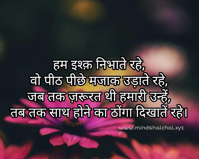 Dhokha hindi status /