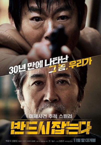 Sinopsis The Chase / Bandeusi Jabneunda / 반드시 잡는다 (2017) - Film Korea