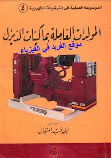 تحميل كتب المهندس احمد عبد المتعال pdf