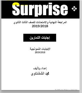 إجابات كتاب المراجعة النهائية سيربرابز surprise للغه الانجليزيه للصف الثالث الثانوي