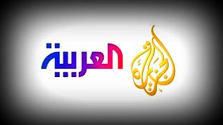 الاعلام الصهيوني الداعشي.. 'الجزيرة والعربية' نموذجا واضحا للخبث و الفتنه