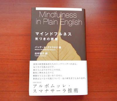 『マインドフルネスー気づきの瞑想』バンテ・H・グナラタナ著、出村佳子訳