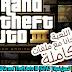 الحلقة 18 | تحميل لعبة  (Grand Theft Auto III (GTA3  للاندرويد مجانا