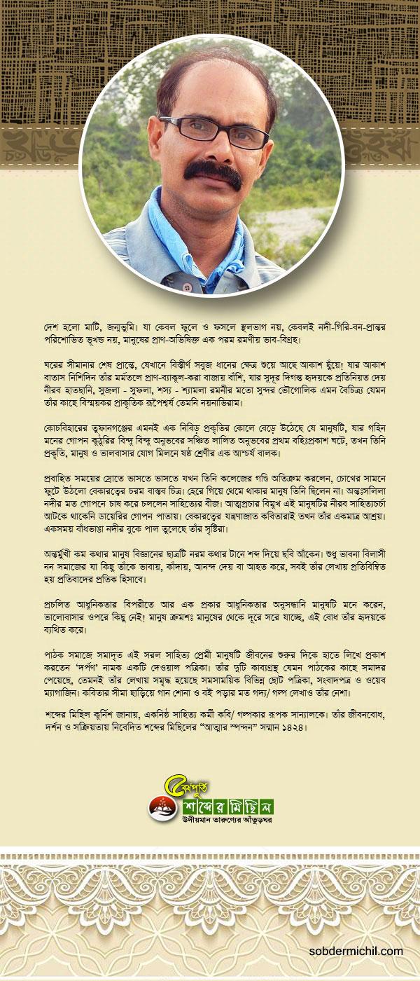 'আত্মার স্পন্দন' সম্মান ১৪২৪ / রূপক সান্যাল
