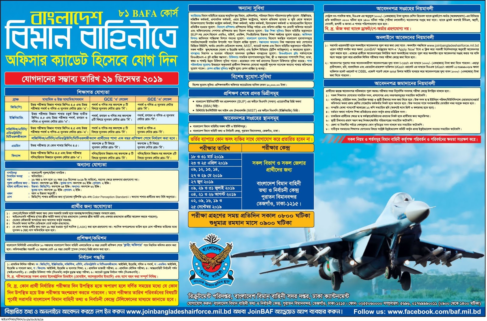 Bangladesh Air Force BAFA-81 Flight Cadet Recruitment Circular 2019
