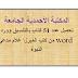 001  رابط المكتبة الاحمدية الجامعة لتحميل كتب الميرزا غلام بالتنسيق word