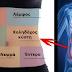 Δείτε ΠΩΣ θα αποτοξινώσετε ΚΑΘΕ όργανο του σώματός σας ξεχωριστά και πείτε ΑΝΤΙΟ σε λοιμώξεις και άλλες αρρώστιες!