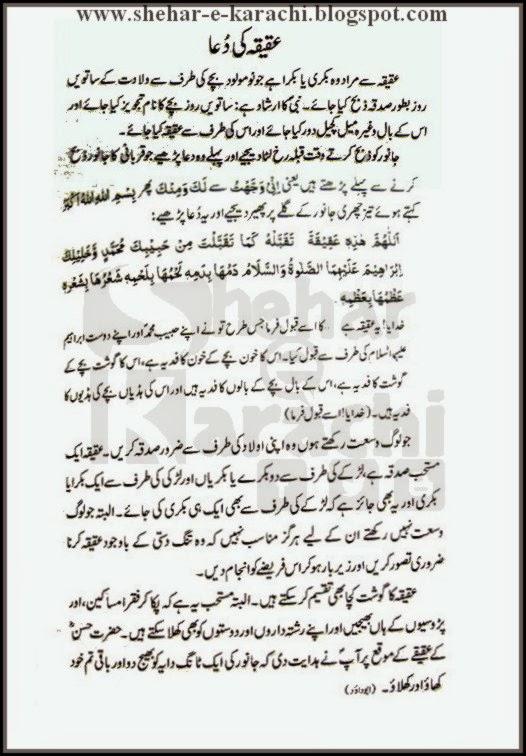 Aqiqah or Aqeeqah Ki Dua - Adab-e-Zindagi - Shehar-e-Karachi