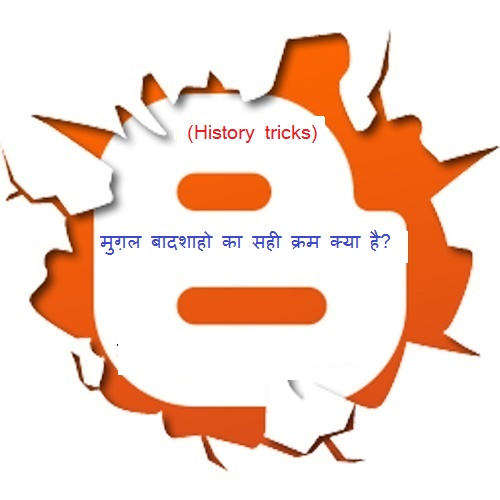 मुग़ल बादशाहो का सही क्रम क्या है? (History tricks)