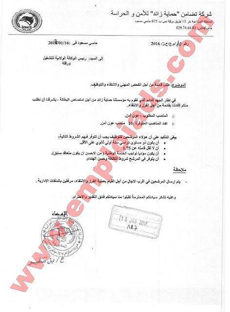 اعلان توظيف بشركة تضامن حماية زائد للامن والحراسة ولاية ورقلة فيفري 2017