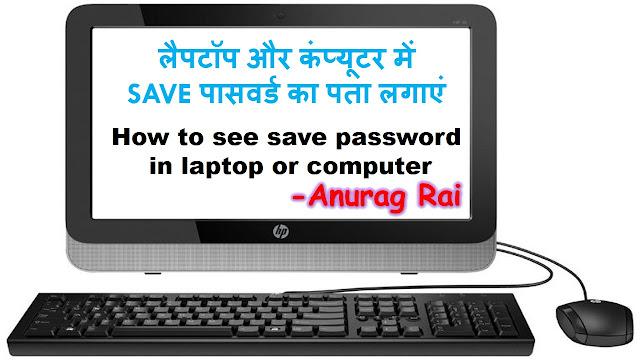 लैपटॉप और कंप्यूटर में SAVE पासवर्ड का पता लगाएं, How to see save password in laptop or computer