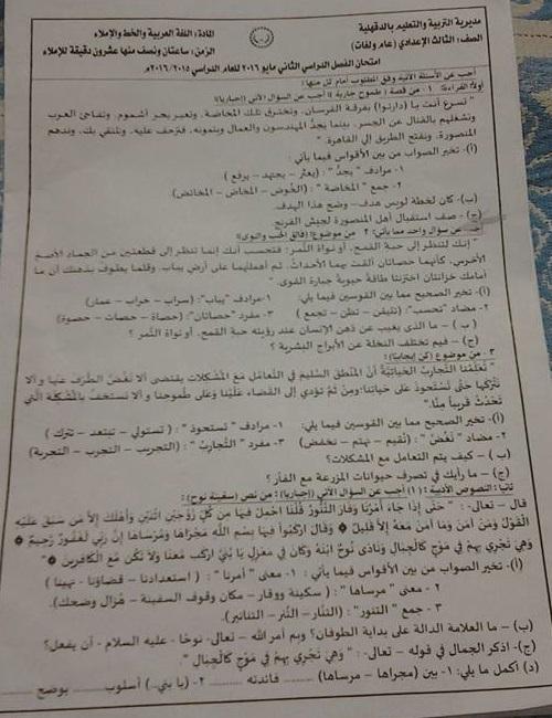 امتحان اللغة العربية محافظة الدقهلية للصف الثالث الاعدادى الترم الثاني 2016