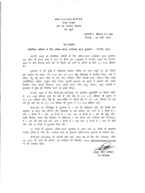 cpi-iw-febraury-2019-letter-in-hindi
