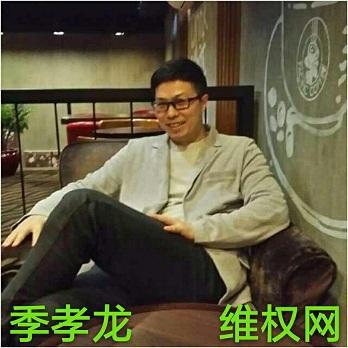 上海民主维权人士季孝龙今会见律师(图)