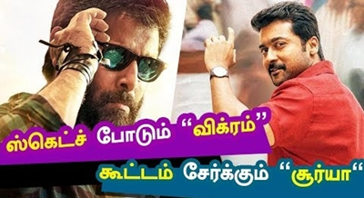 "PONGAL: Battle between ""SURIYA"" and ""VIKRAM"""