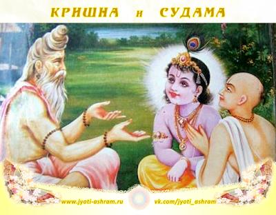 Кришна и Судама в гуруккуле