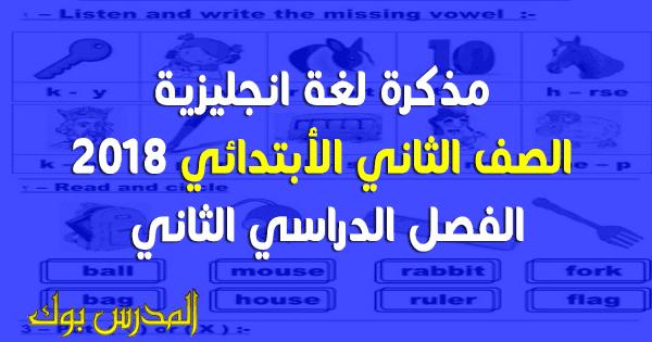 مذكرة لغة انجليزية الصف الثاني الترم الثاني 2018 للأستاذ علي الهاروني ملزمة انجليزي أكثر من رائعة لتانية ابتدائي