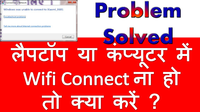 How to solve windows was unable to connect to wifi in laptop | PC Wifi se connect na ho to kya kare