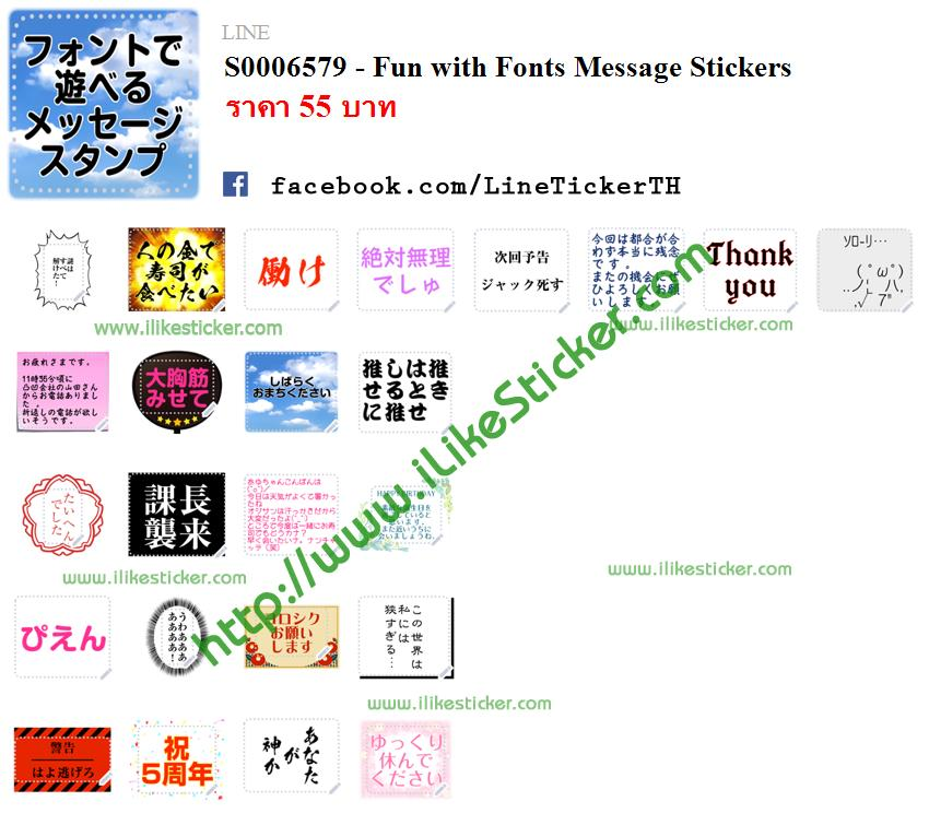 Fun with Fonts Message Stickers