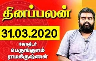Raasi Palan 31-03-2020 | Dhina Palan | Astrology | Tamil Horoscope