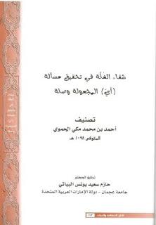 تحميل شفاء الغلة في تحقيق مسألة ( أي ) المجعولة وصلة pdf أحمد بن محمد مكي الحموي