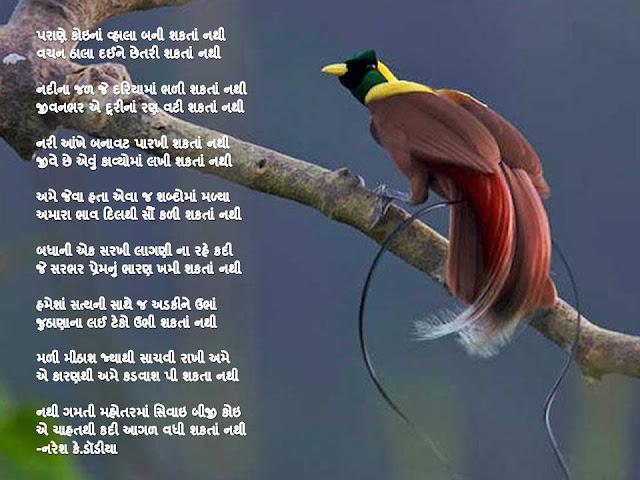 पराणे कोइनां व्हाला बनी शकतां नथी Gujarati Gazal By Naresh K. Dodia