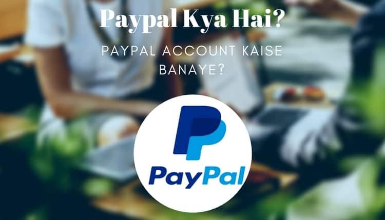 Paypal par account kaise banaye and paypal kya hai