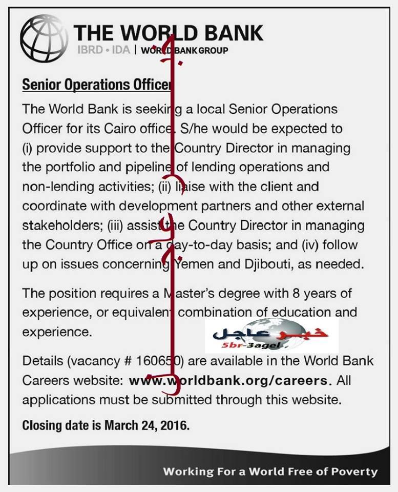 اعلان وظائف البنك الدولى والتقديم الكترونى عبر الانترنت حتى 24 / 3 / 2016