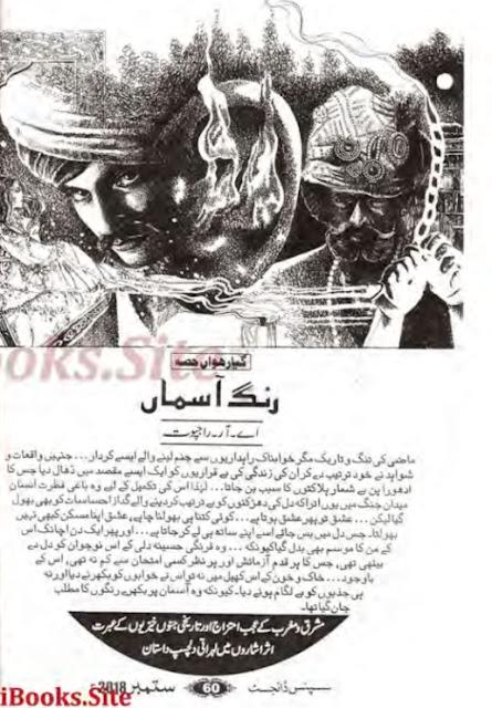 Free download Rung e aasman novel by A R Rajpoot Episode 11 pdf
