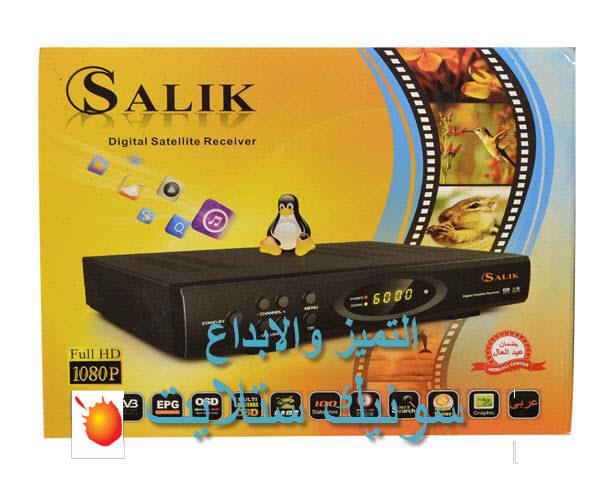 الحل الاكيد لشحن فلاشة السالك الكبير salik h1 مع الشرح