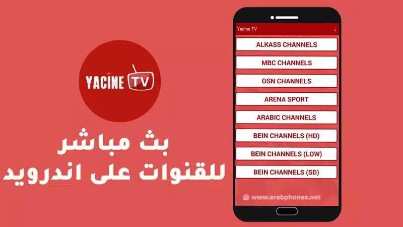تحميل تطبيق ياسين Yacine TV آخر اصدار مجانا