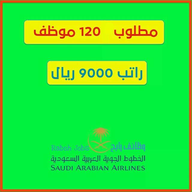 Saudi AirLine Jobs