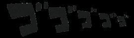 擬音のイラスト文字(ゴゴゴゴ)