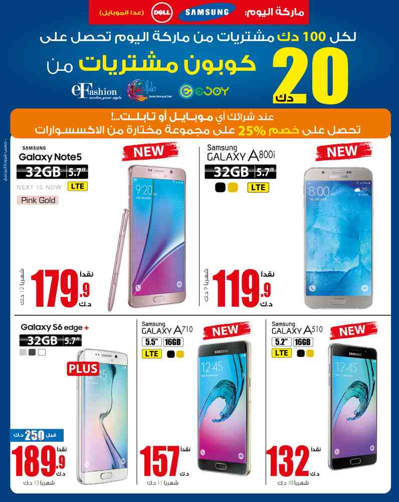 Eureka Kuwait - Today's Special Offers 31-01-2016