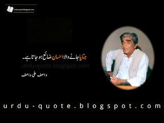 Wasif Ali Wasif Quotes 0