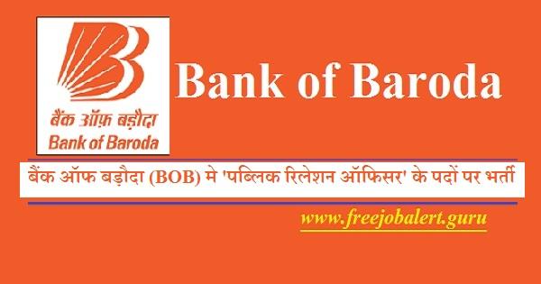Bank Of Baroda, BOB, Bank, Bank Recruitment, Public Relation Officer, Graduation, Maharashtra, Latest Jobs, bob logo